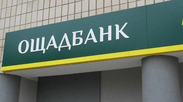 Банкинг по-украински: приносишь доллары, забираешь гривны