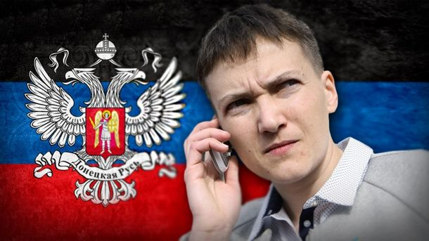 Знову зрада: чому проти Надії Савченко висунули серйозні звинувачення