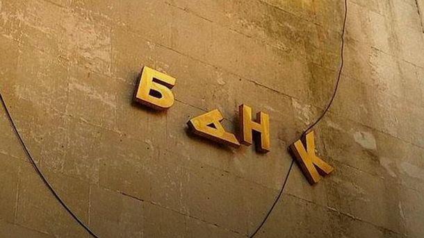 Еще один украинский банк признали неплатежеспособным