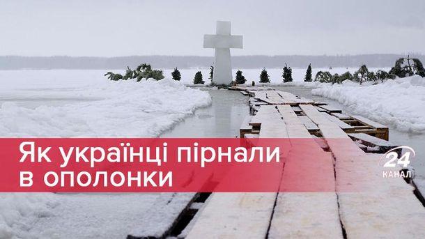 Як українці пірнали в ополонки: яскраві фото та відео