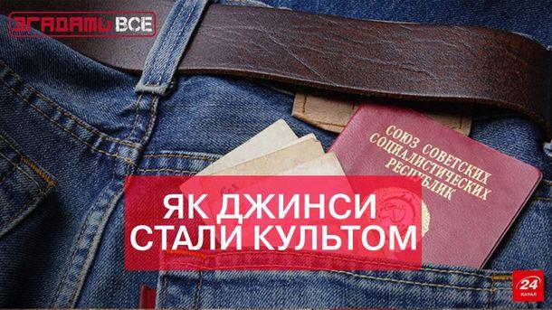 Как джинсы стали символом бунтарства и настоящим культом в СССР