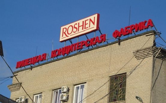 Roshen закроет фабрику вЛипецке «по финансовым иполитическим причинам»
