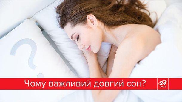 Чем опасен короткий сон и как приучить организм высыпаться – полезная инфографика