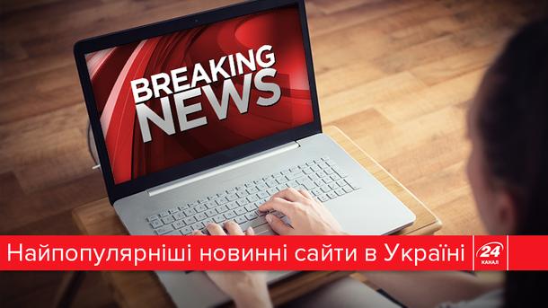 10 самых популярных новостных сайтов Украины в декабре (Инфографика)