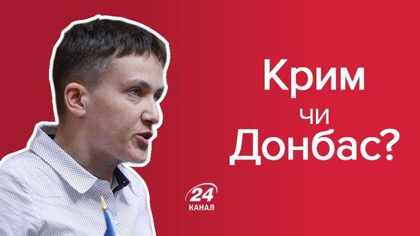 Савченко высказалась оПорошенко— противник народа
