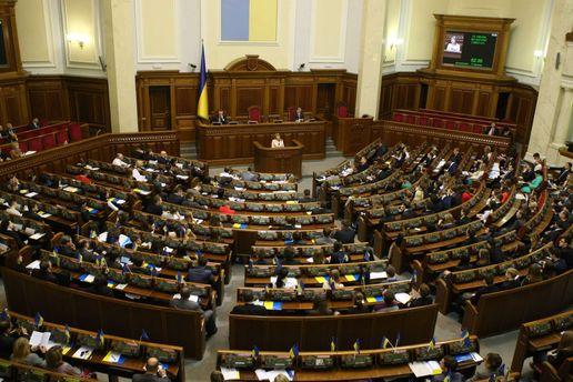 Рада приняла заоснову законодательный проект оКонституционном суде