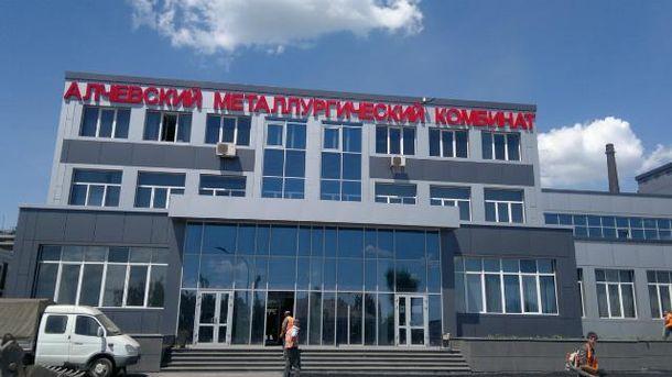 СМИ проинформировали обостановке Алчевского меткомбината— Блокада Донбасса