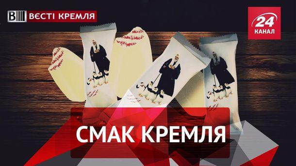 Вєсті Кремля. Слівкі. Кірюша на полюсі. Капітан Росії
