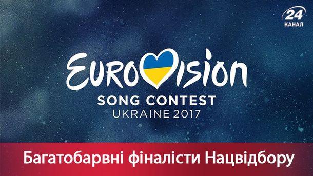 Чим дивуватимуть фіналісти нацвідбору Євробачення-2017
