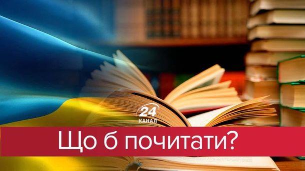 Книжки українських авторів, які варто прочитати кожному