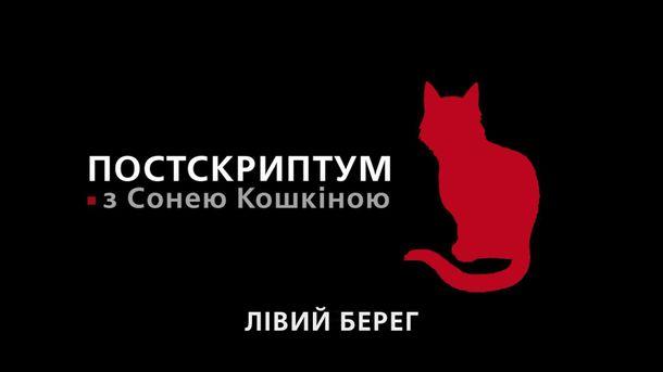 Постскриптум. Черный лебедь: от Януковича к Порошенко