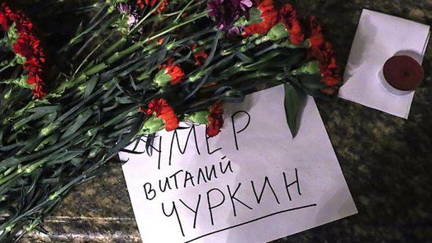 Вышинский нашего времени: памяти Виталия Чуркина