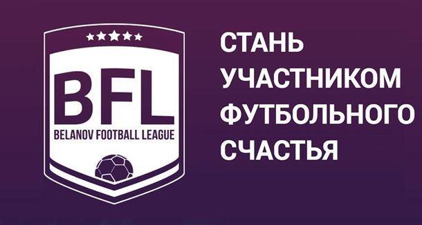 Ігор Бєланов запускає свій чемпіонат