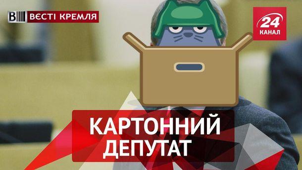 Вєсті Кремля. Картонний депутат. Чудернацький танок Жиріновського