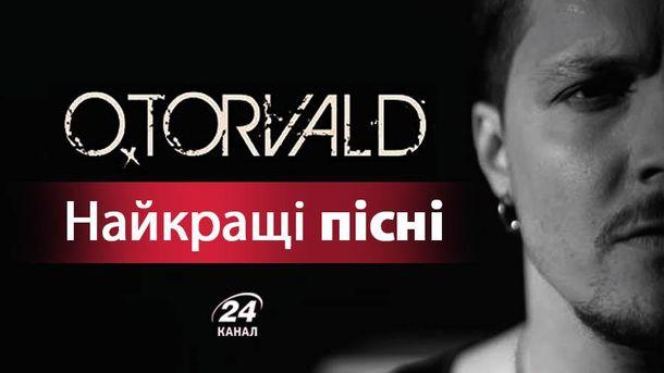 10 найкращих пісень О.Torvald, які варто почути