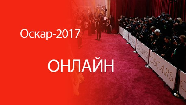 Оскар-2017: онлайн