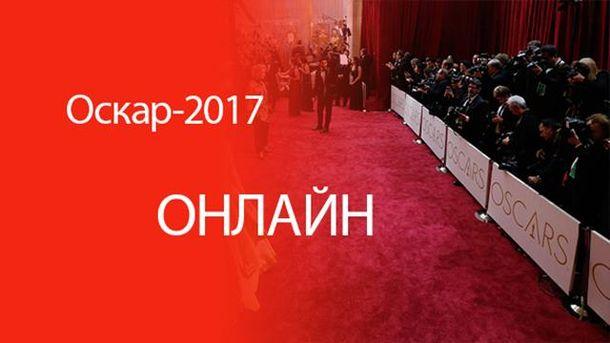 Оскар-2017: усі переможці, фото, відео