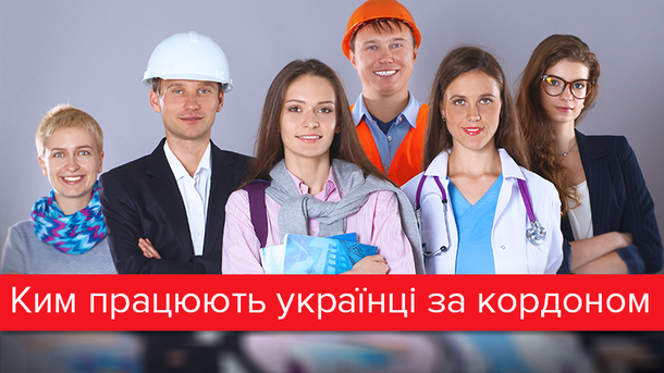 Хто вони – українці-заробітчани (Інфографіка)