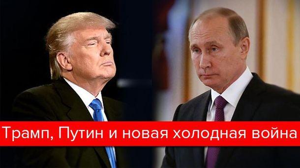 Трамп, Путин и новая холодная война