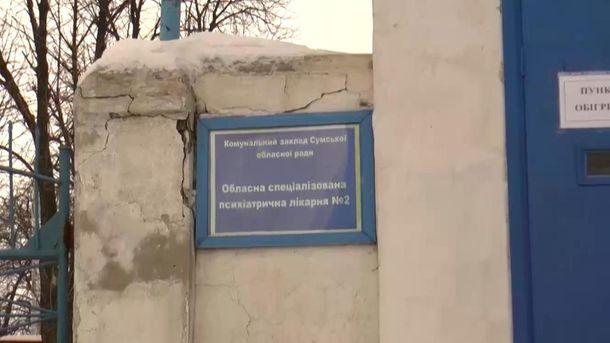 Генпрокуратура передала о сомнении патологоанатому сумской психбольницы