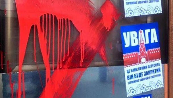 Радикалы облили красной краской фасад «Альфа-банка» вОдессе