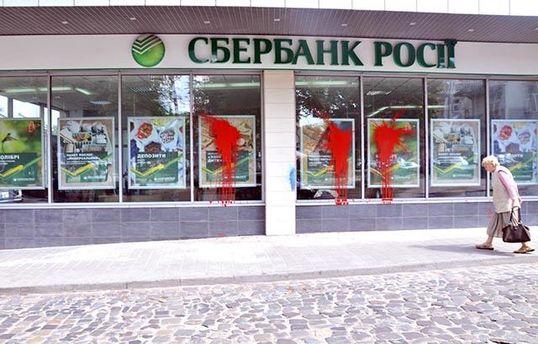 Кабмин просит уНБУ иСовбеза санкций для русского Сбербанка