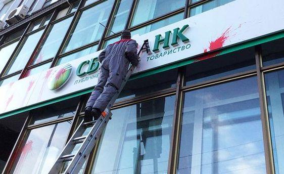 Работники Сбербанка вУкраинском государстве попросили Порошенко вмешаться вситуацию