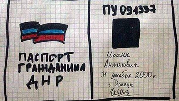 Российская Федерация выдвинула Украине условие для отмены принятия паспортов ДНР иЛНР