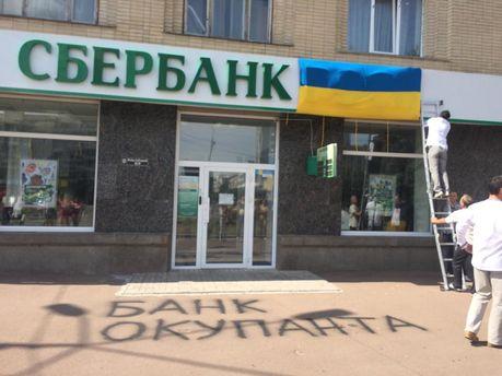 Проти російських банків ввели санкції тільки через три роки війни