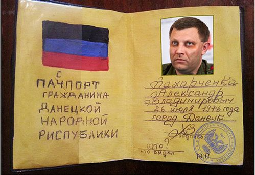В Российской Федерации приравняли паспорта ЛДНР кукраинским