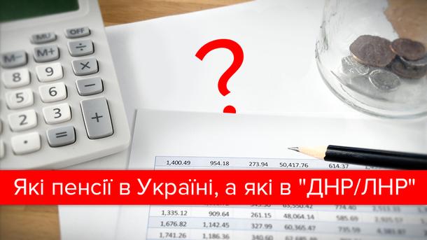 Пенсії для українців і мешканців псевдореспублік: у кого більше