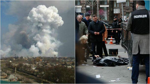 Главные новости 23 марта: взрыв и пожар на военных складах, убийство Вороненкова в Киеве