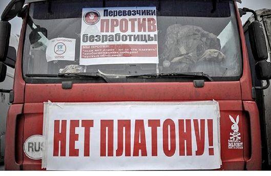 Вслед за протестами против коррупции на свой протест вышли дальнобойщики-не хотят кормить ротенбергов