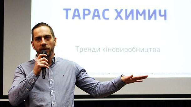 Тарас Химич: