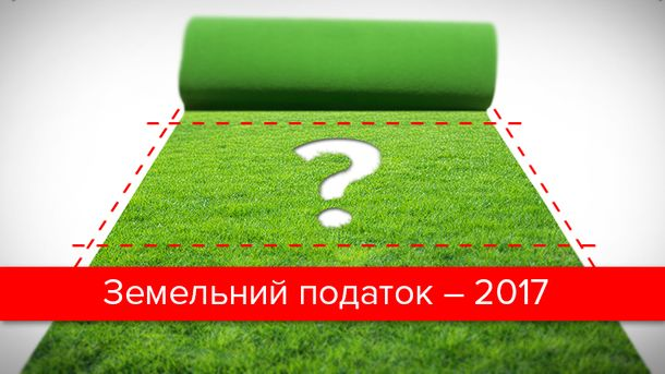 Плата за землю в Україні: що про це треба знати
