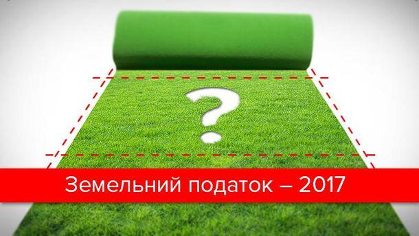 Плата за землю в Украине: что об этом надо знать