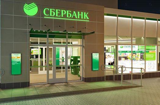 «Дочка» Сбербанка вУкраине сменит название после продажи