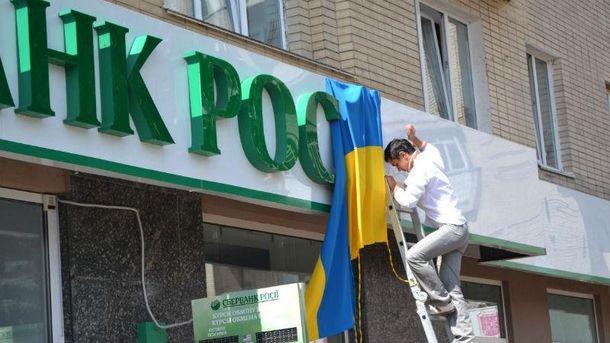 Газета назвала цену продажи украинской «дочки» Сбербанка