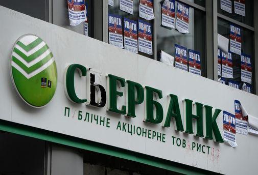 Кто стоит за спецоперацией по продаже Сбербанка