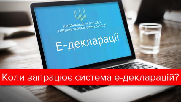 Скандал з е-декларуванням: чи піде у відставку НАЗК і як подати декларацію