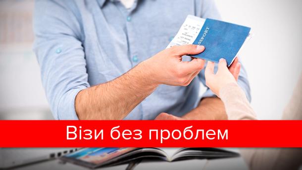 Украинцы в 2016г бесплатно получили треть шенгенских виз