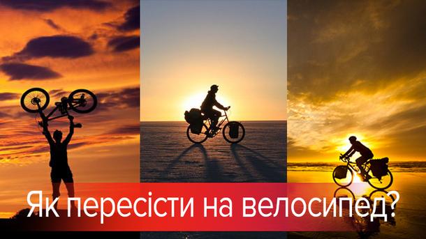 Велосипеды как часть жизни: истории украинцев, которые вдохновляют