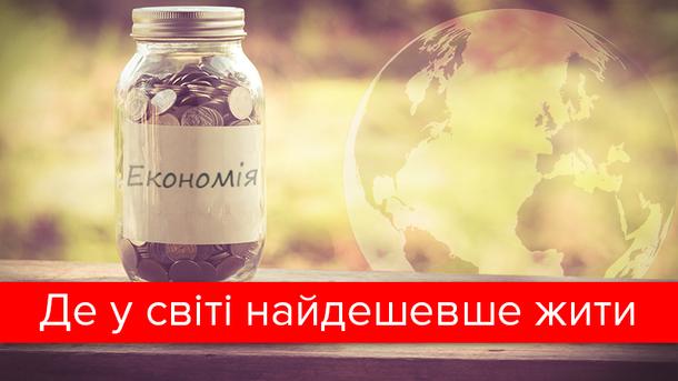 Опубліковано рейтинг найдорожчих і найдешевших міст світу: де опинився Київ