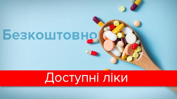 Картинки по запросу безкоштовні ліки 2017