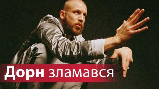 Співак Іван Дорн