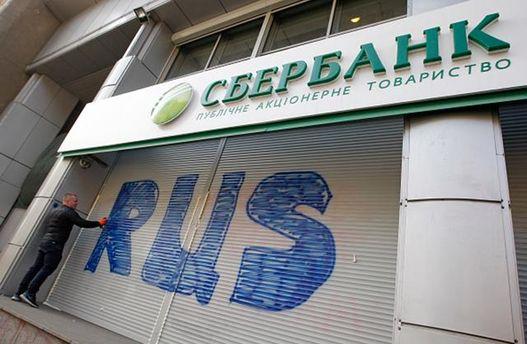 Продаж «Сбербанку» вУкраїні триває: НБУ отримав документи