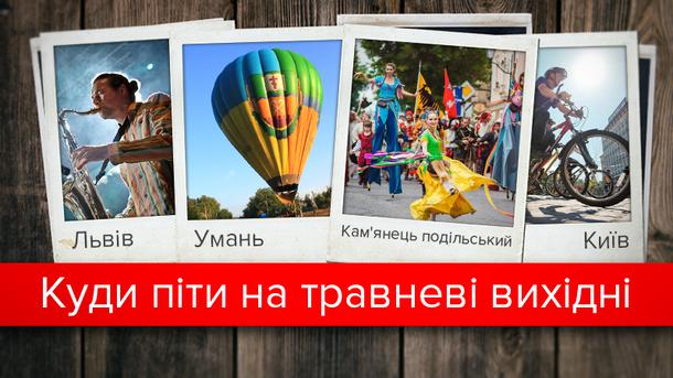 Афіша на травневі свята: найцікавіші події в Україні