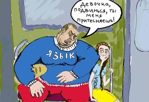 Про мовну психотравму і українське ґетто