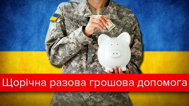 Щорічні грошові виплати: як отримати і хто може претендувати