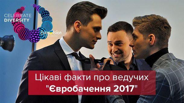 Ведущие Евровидения-2017: кто они такие
